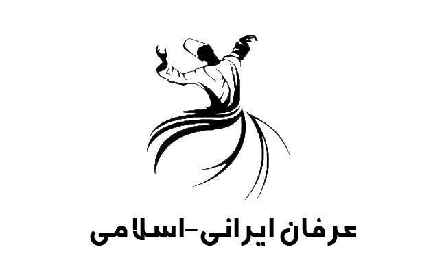 عرفان ایرانی اسلامی سایت هنری فندق