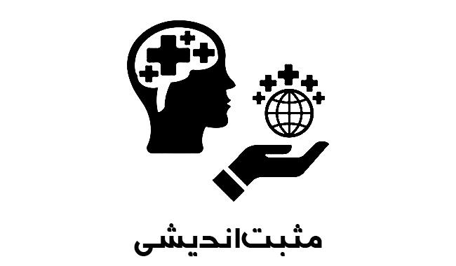 تفکر مثبت و شاد سایت هنری فندق