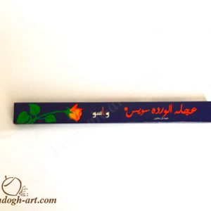 عود رز سوییسی واسو سایت هنری فندق
