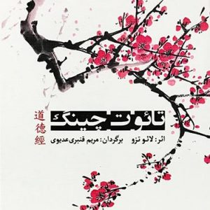 تائوت چینگ؛ کتاب فرزانگی ترجمه مریم قنبری عدیوی-سایت هنری فندق