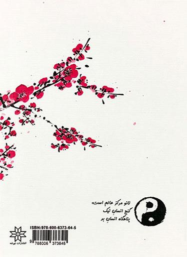 تائوت چینگ؛ کتاب فرزانگی ترجمه مریم قنبری عدیوی-سایت فندق