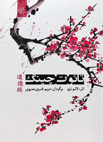 کتاب تائوت چینگ در سایت هنری فندق