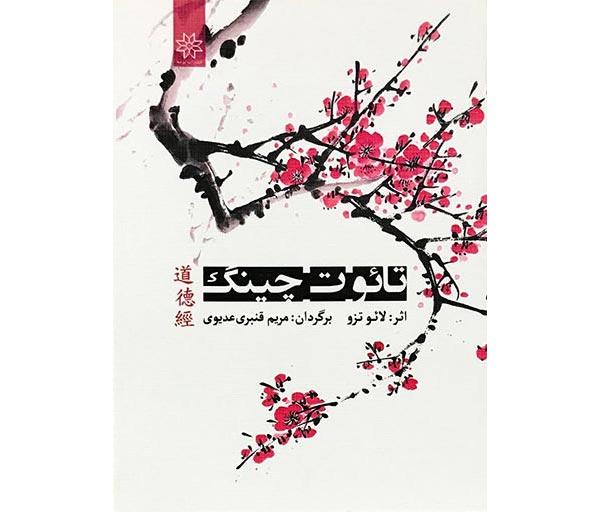 کتاب تائوت چینگ-ترجمه مریم قنبری-فنگ شویی چی-فروشگاه فندق