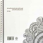 کتاب-ماندالا-کتاب-رنگ-امیزی-فنگشویی-چی-سایت-هنری-فندق۲